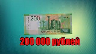 Проверь свой кошелек – возможно там лежит купюра стоимостью 200 000 рублей!