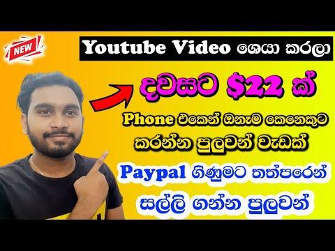 How to earn money by sharing youtube videos shrinkme 2021 | e money sinhala e money jobs sri lanka