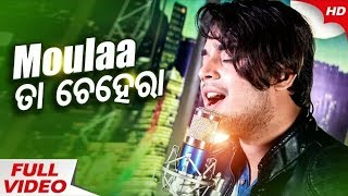 Moulaa Taa chehera A romantic song by saroj pradhan