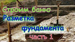 видео Строим фундамент под баню своими руками