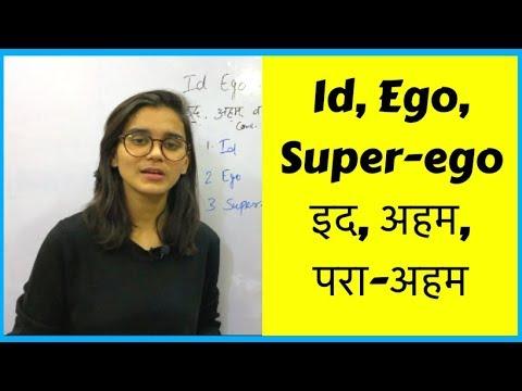 Id, Ego, Superego | Conscious, Subconscious & Unconscious Mind for CTET,KVS,DSSSB,NVS/NET-2019