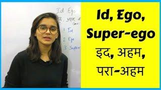 Id, Ego, Superego | Conscious, Subconscious & Unconscious Mind for CTET,KVS,DSSSB,NVS/NET-2019 thumbnail