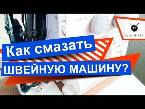 Как правильно смазать швейную машинку janome видео