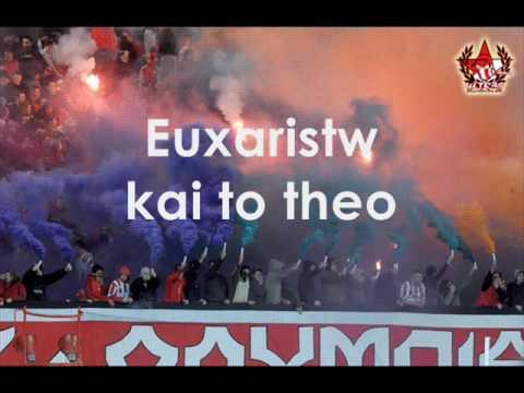 Synthimata of Olympiakos PART 4 : with AEKaki
