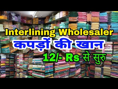 अस्तर के कपड़ों की खान । Cotton Lining Wholesaler, Manufacturer ll Chawla Traders ll Cloth Wholesaler