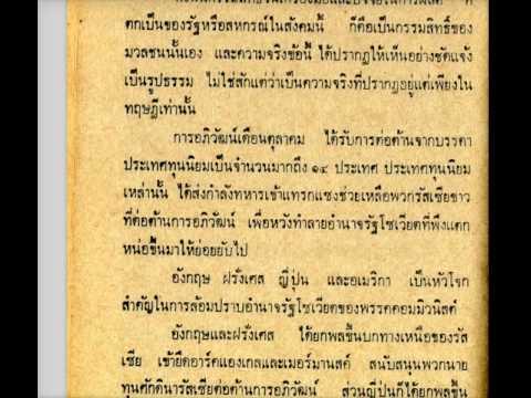 ดร.เพียงดิน รักไทย 2015-05-15 ตอน 2 รบทำไม รบ�...