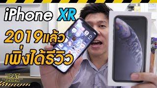 ||| รีวิว iPhone XR ใช้งานจริง 2 เดือน ข้อเสีย ?? ราคาที่จะถูกลง ??