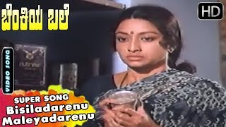 Bisiladarenu Maleyadarenu Kannada Sad Song | Kannada Evergreen Songs | Ananth Nag, Lakshmi