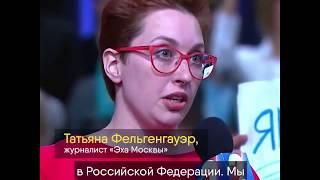 Татьяна Фельгенгауэр путину: Вы пересажали всех оппозиционеров