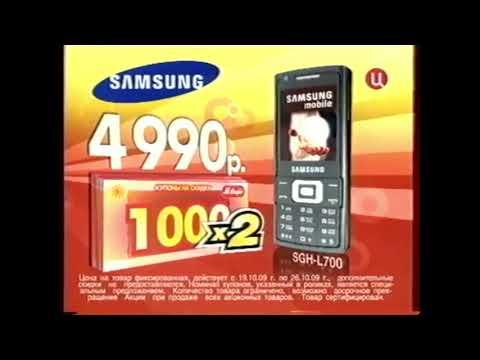 Реклама М видео 2009 Двойная купономания Телефон Samsung SGH-L700