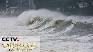 《中国财经报道》 20190827 16:00| CCTV财经