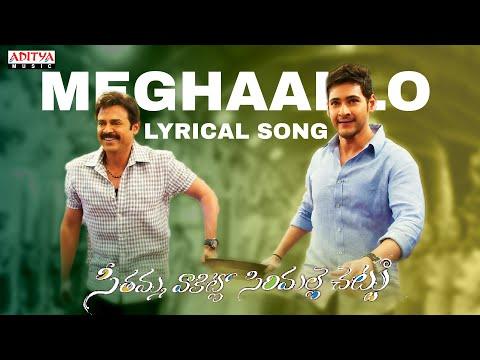 Meghaallo Song with Lyrics - SVSC Movie - Mahesh Babu, Venkatesh, Samantha, Anjali