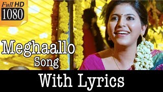 Meghaallo Song with Lyrics - SVSC Movie - Mahesh Babu, Venkatesh, Samantha, Anjali