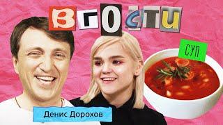 Денис Дорохов Пропустил детство детей Попадание в КВН Однажды в России Шоу ВГОСТИ