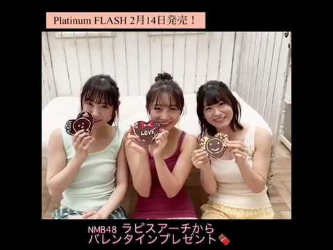【PlatinumFLASH Vol.12】NMB48 梅山恋和 上西怜 山本彩加 『Our First Varentine's Day is…for you!』