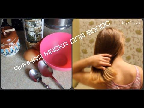 Маска для волос медом и яйцом (желтком) - Проверенные