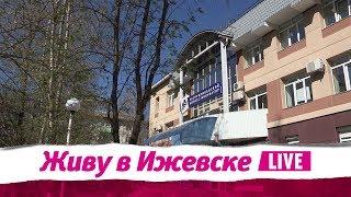 Живу в Ижевске 14.05.2018