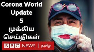 பேச்சை கேட்காமல் quarantine விதியை மீறியதால் 27 வயது நபருக்கு சிறை தண்டனை | Corona Wold update