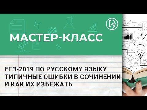 ЕГЭ-2019 по русскому языку. Типичные ошибки в сочинении и как их избежать