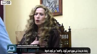مصر العربية   رغدة: ما يحدث فى سوريا ليس ثورة.. و