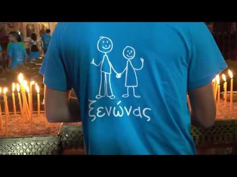 """Τα παιδιά του Ξενώνα """"ΕΛΠΙΔΑ""""  στη Ρόδο"""