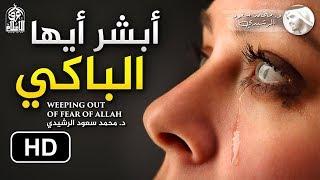 أروع ما قيل عن عَظَمَةِ البكاء _ د. محمد سعود الرشيدي Weeping out of Fear of Allah