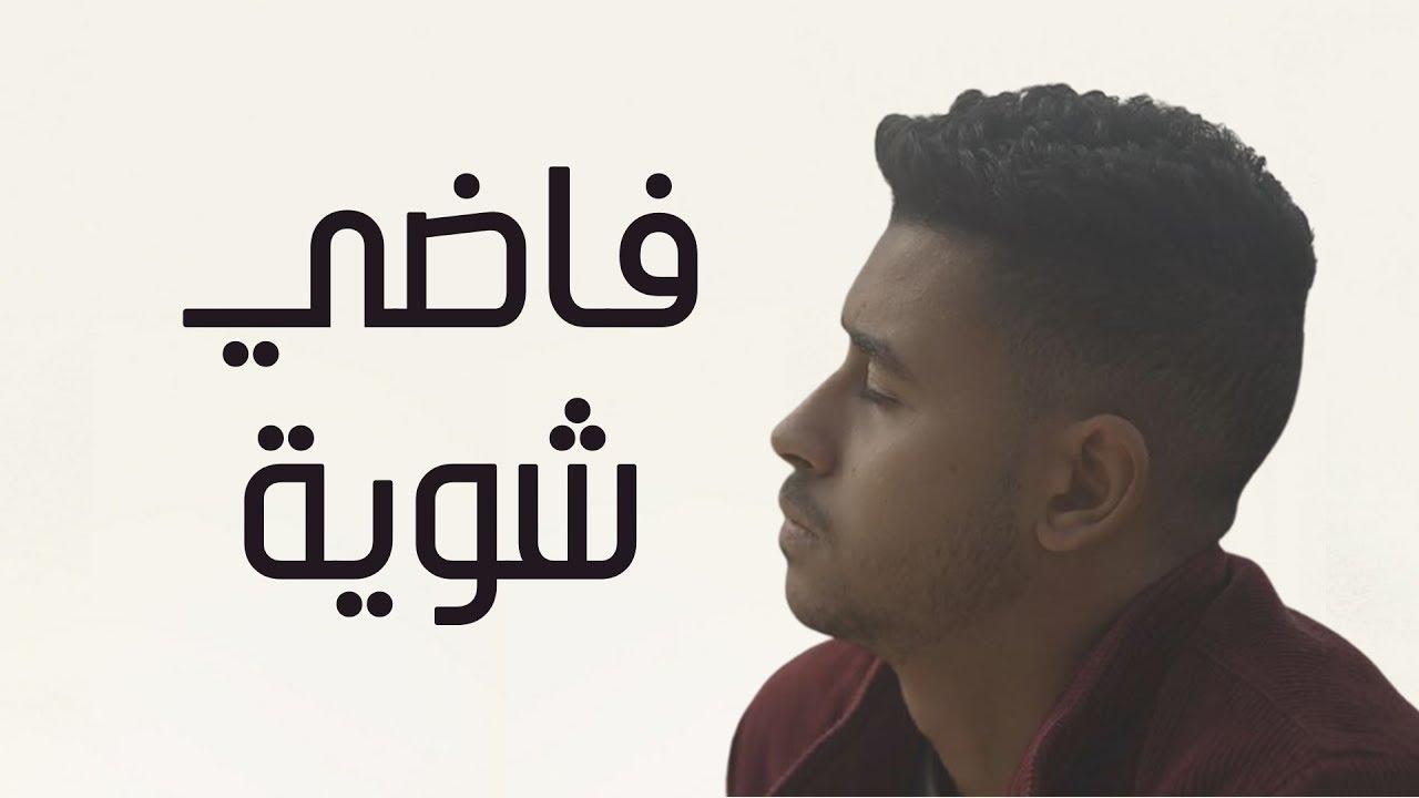 Hamza Namira - Fady Shewaya | حمزة نمرة - فاضي شوية