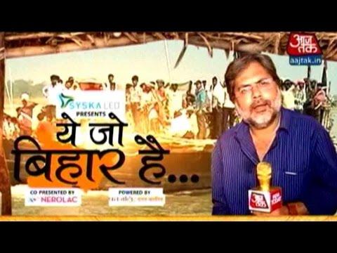 Ye Jo Bihar Hai: Khagaria District In Bihar