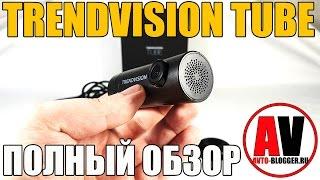 TRENDVISION TUBE – видеорегистратор нового формата. ЧЕСТНЫЙ ОТЗЫВ