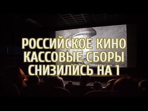 🔴 Сборы российских фильмов за год сократились на 1,5 миллиарда рублей