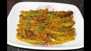 মশলা বেগুন     Masala Baingan Recipe .,
