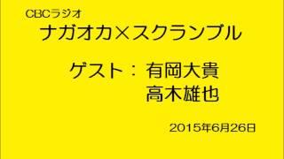 2015年6月26日 CBCラジオ ナガオカ×スクランブル ゲスト:有岡大貴・高...