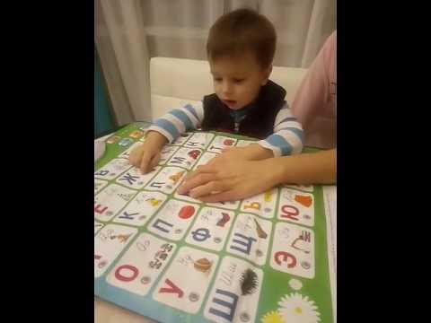 Учим с мамой азбуку