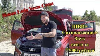 Новая Lada Vesta Cross!ШВИ+Сигнализация+Звук всего за 77000 рублей!