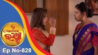 Ama Ghara Laxmi | Full Ep 828 | 31st Dec 2018 | Odia Serial – TarangTV
