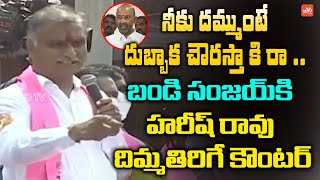 Minister Harish Rao Powerfull Speech In Dubbaka Election Campaign | TRS vs BJP | Telangana | YOYO TV