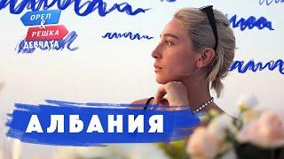 Албания. Орёл и Решка. Девчата смотреть онлайн в хорошем качестве - VIDEOOO
