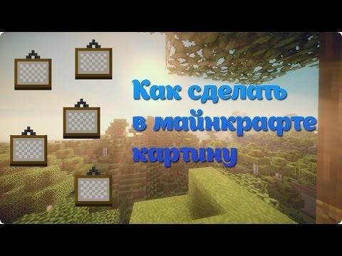 Minecraft: Как сделать в Майнкрафте картину