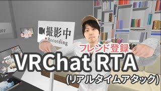 【第1回V-1】VRChat RTA(リアルタイムアタック)やります!