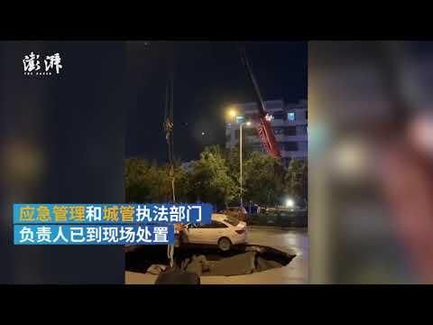 视频:阜阳市区路段塌陷,轿车二轮悬空险坠入