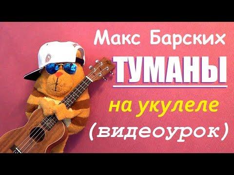 Макс Барских Туманы укулеле разбор видеоурок