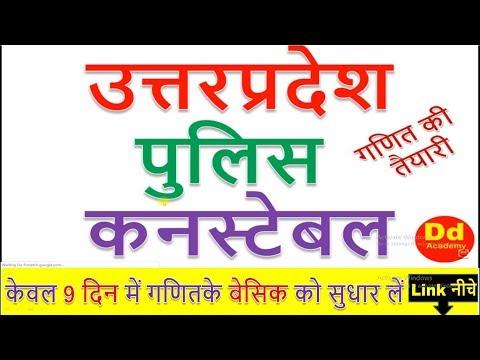 Uttarpradesh Police Preparation UPP  2018