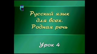 Русский язык. Урок 1.4. Устная и письменная форма речи
