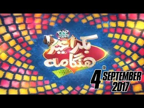 """""""Subah Saverey Samaa Kay Saath - SAMAA TV - Madiha Naqvi - 04 Sept 2017"""""""