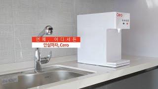 Cero (미산성차아염소산살균수발생기)