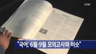 """평가원 """"수능 국어, 6월·9월 모의고사 수준…"""