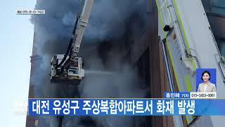 [대전뉴스] 대전 유성구 주상복합아파트서 화재 발생