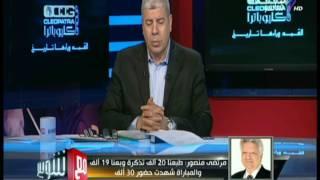 مرتضي منصور : ايناسيوا لا يتحمل المسئولية بدون لعيبة ومش هيحط الكورة في رجل باسم عشان يجيب جون