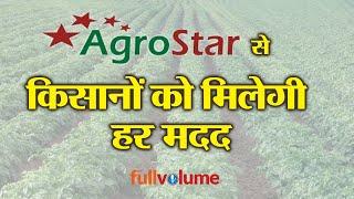 Agro Star App से किसानों को मिलेगी हर मदद   The full volume screenshot 5