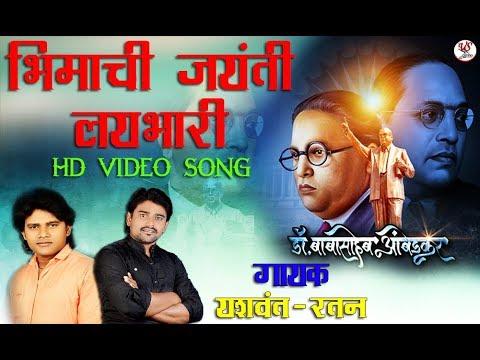 BHIMACHI JAYNTI LAY BHARI || Yashwant Shirsagar || NEW BHIM JAYNTI 20K_HD VIDEO SONG